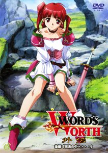 Words-Worth-Gaiden